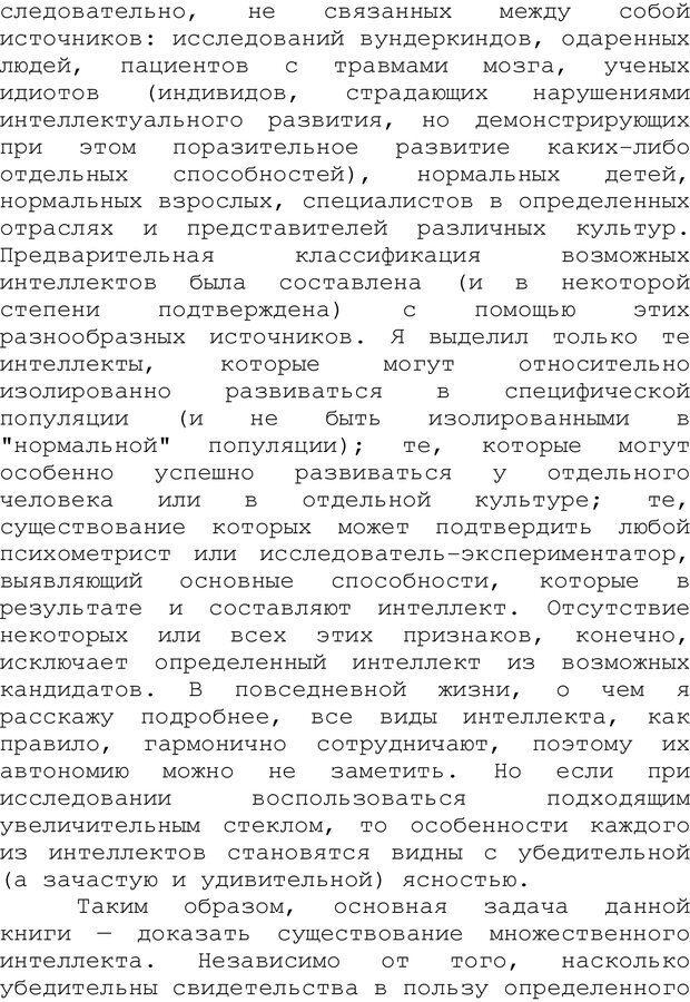 PDF. Структура Разума. Теория множественного интеллекта. Гарднер Г. Страница 75. Читать онлайн
