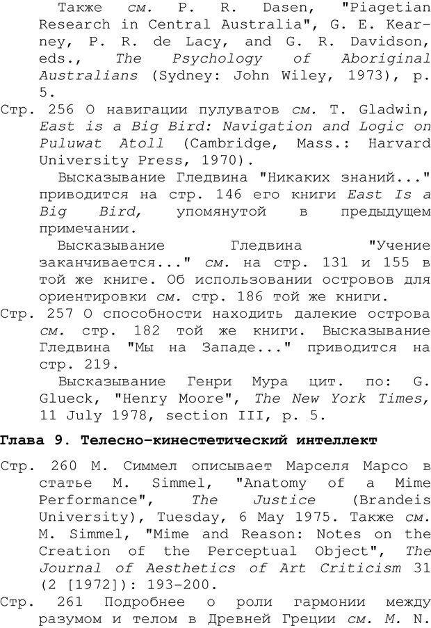 PDF. Структура Разума. Теория множественного интеллекта. Гарднер Г. Страница 752. Читать онлайн