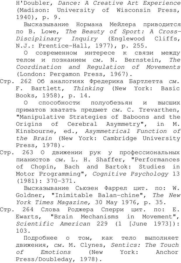 PDF. Структура Разума. Теория множественного интеллекта. Гарднер Г. Страница 753. Читать онлайн