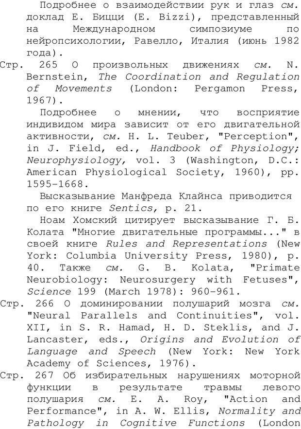 PDF. Структура Разума. Теория множественного интеллекта. Гарднер Г. Страница 754. Читать онлайн