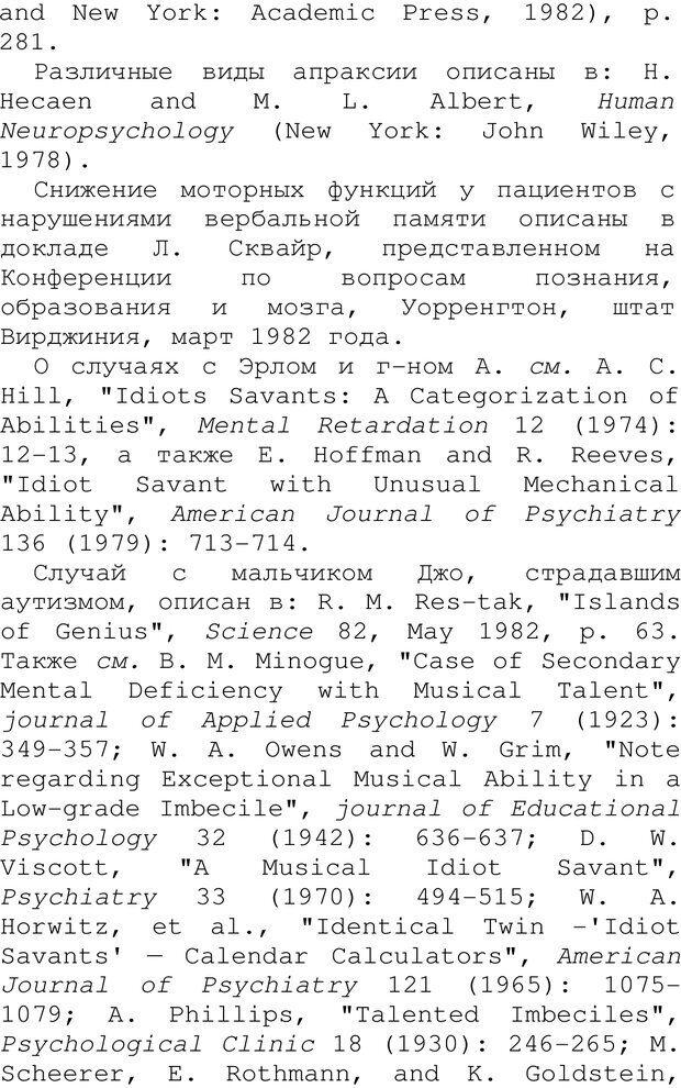 PDF. Структура Разума. Теория множественного интеллекта. Гарднер Г. Страница 755. Читать онлайн