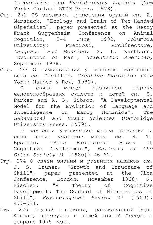 PDF. Структура Разума. Теория множественного интеллекта. Гарднер Г. Страница 757. Читать онлайн