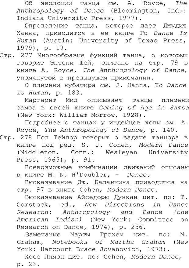 PDF. Структура Разума. Теория множественного интеллекта. Гарднер Г. Страница 758. Читать онлайн