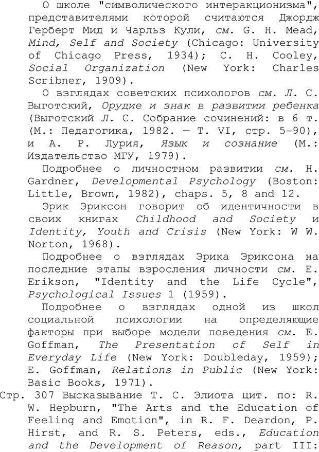 PDF. Структура Разума. Теория множественного интеллекта. Гарднер Г. Страница 765. Читать онлайн