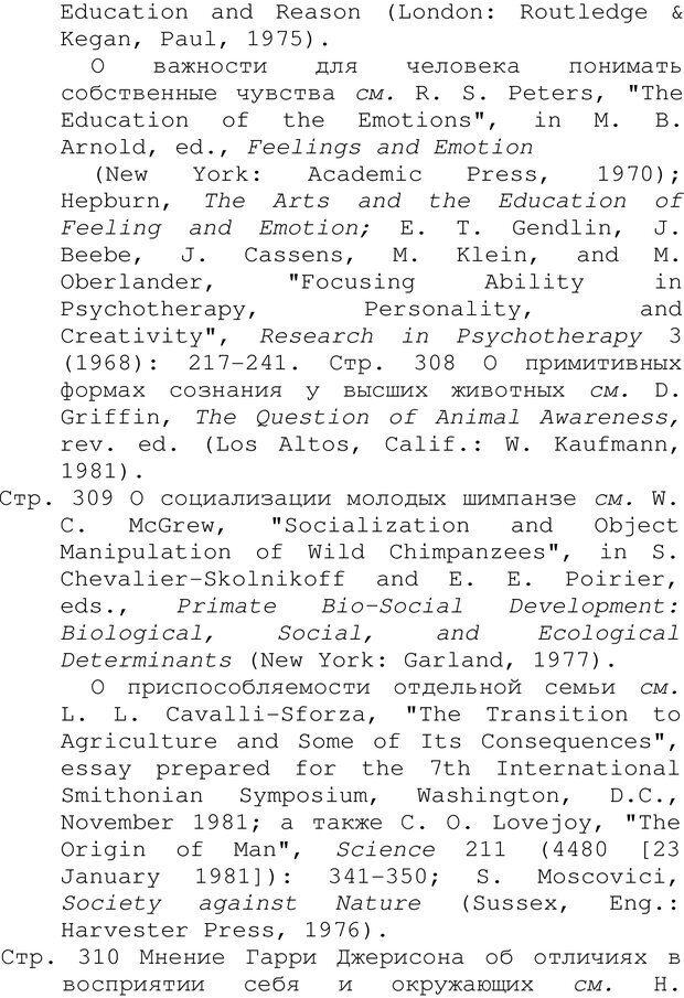PDF. Структура Разума. Теория множественного интеллекта. Гарднер Г. Страница 766. Читать онлайн