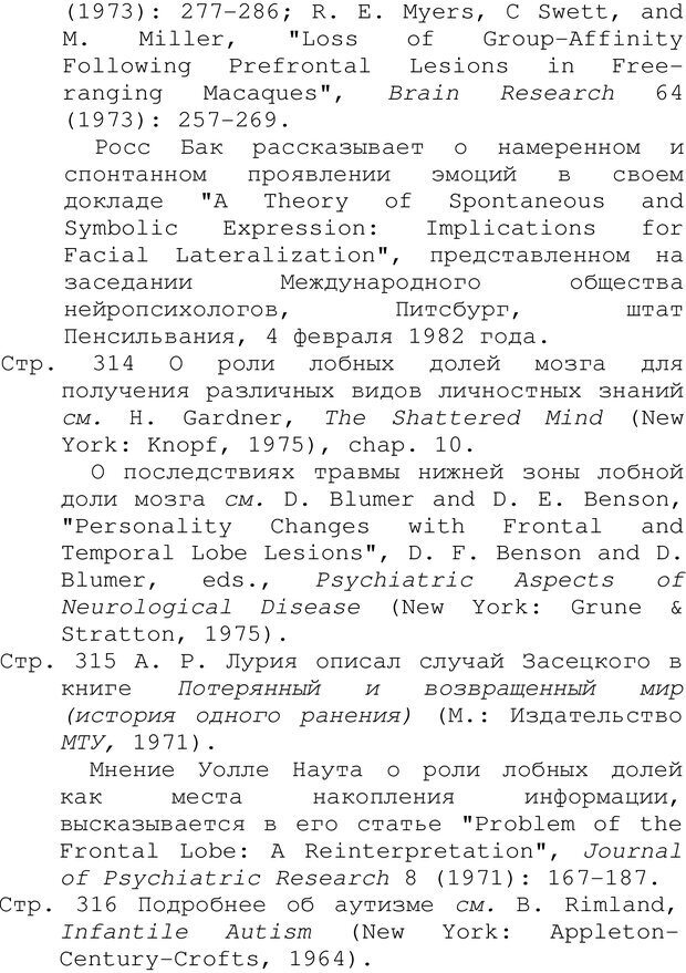 PDF. Структура Разума. Теория множественного интеллекта. Гарднер Г. Страница 768. Читать онлайн