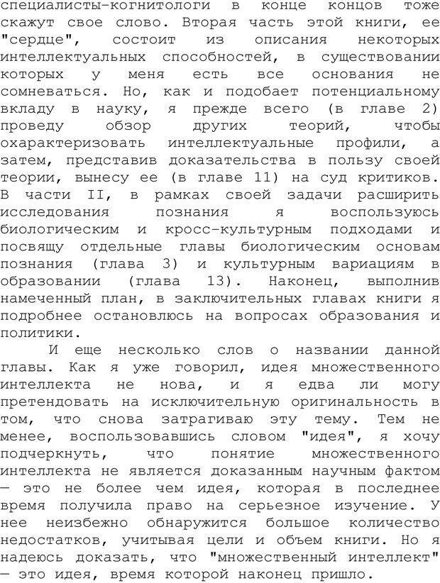 PDF. Структура Разума. Теория множественного интеллекта. Гарднер Г. Страница 78. Читать онлайн