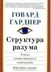"""Обложка книги """"Структура Разума. Теория множественного интеллекта"""""""