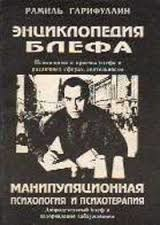 Энциклопедия блефа, Гарифуллин Рамиль