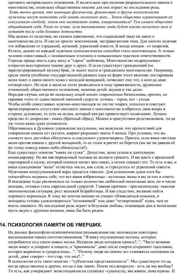 DJVU. Опасные психологические ловушки. Гарифуллин Р. Р. Страница 17. Читать онлайн