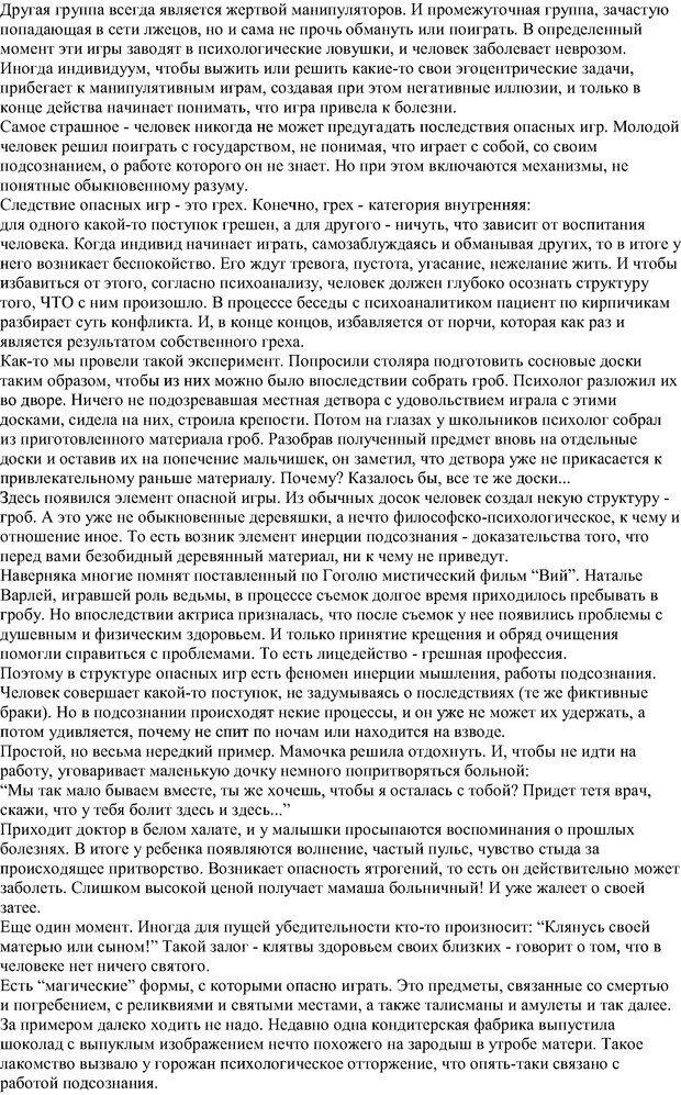 DJVU. Опасные психологические ловушки. Гарифуллин Р. Р. Страница 2. Читать онлайн
