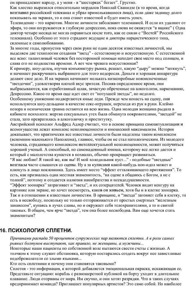 DJVU. Опасные психологические ловушки. Гарифуллин Р. Р. Страница 20. Читать онлайн