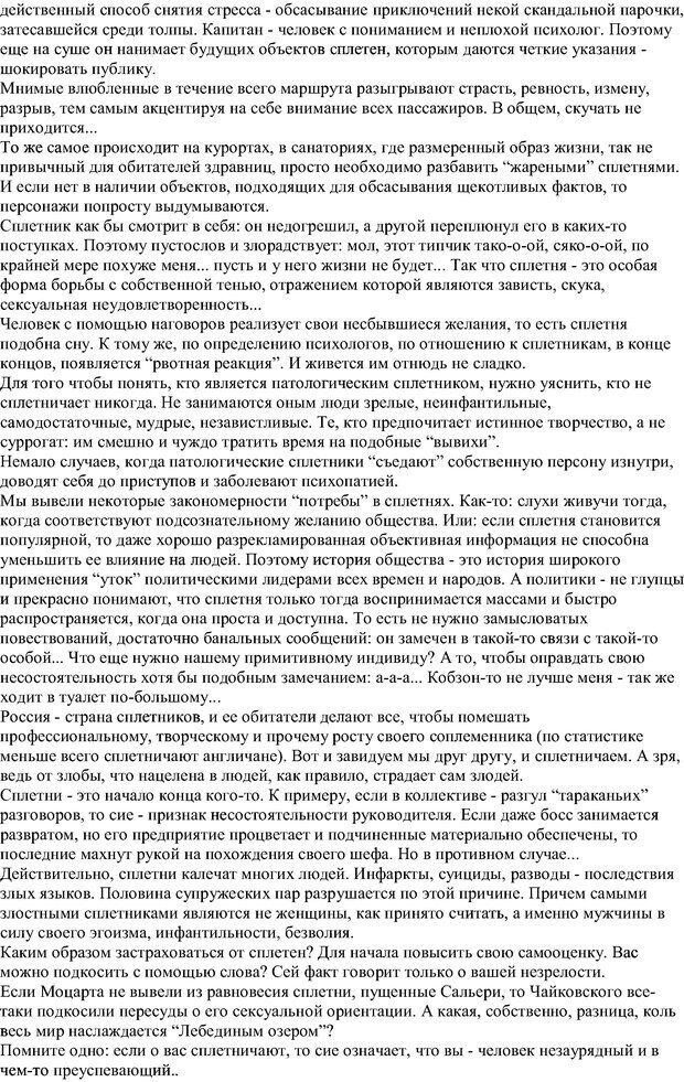 DJVU. Опасные психологические ловушки. Гарифуллин Р. Р. Страница 21. Читать онлайн