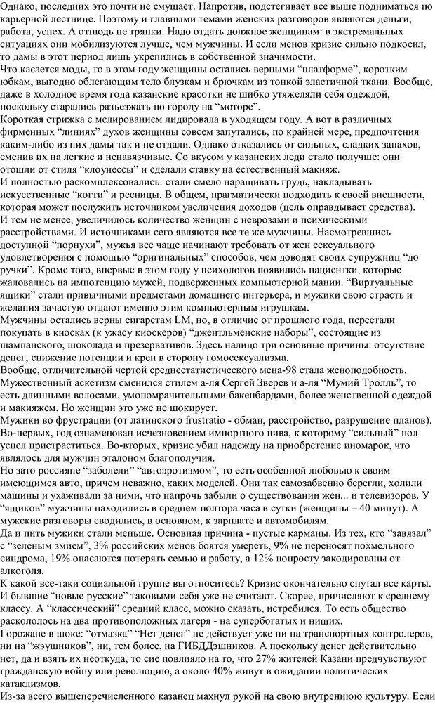 DJVU. Опасные психологические ловушки. Гарифуллин Р. Р. Страница 32. Читать онлайн