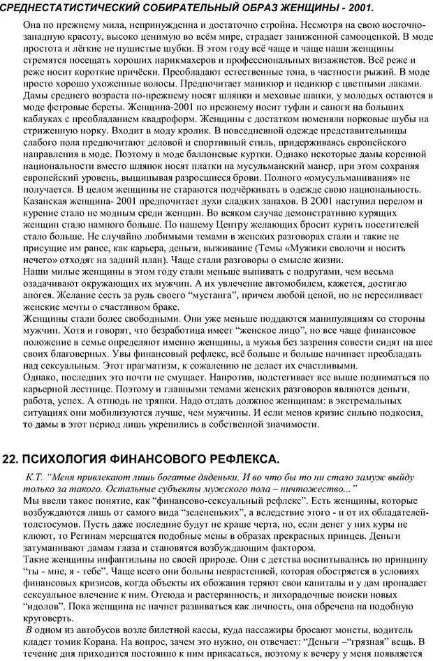 DJVU. Опасные психологические ловушки. Гарифуллин Р. Р. Страница 34. Читать онлайн