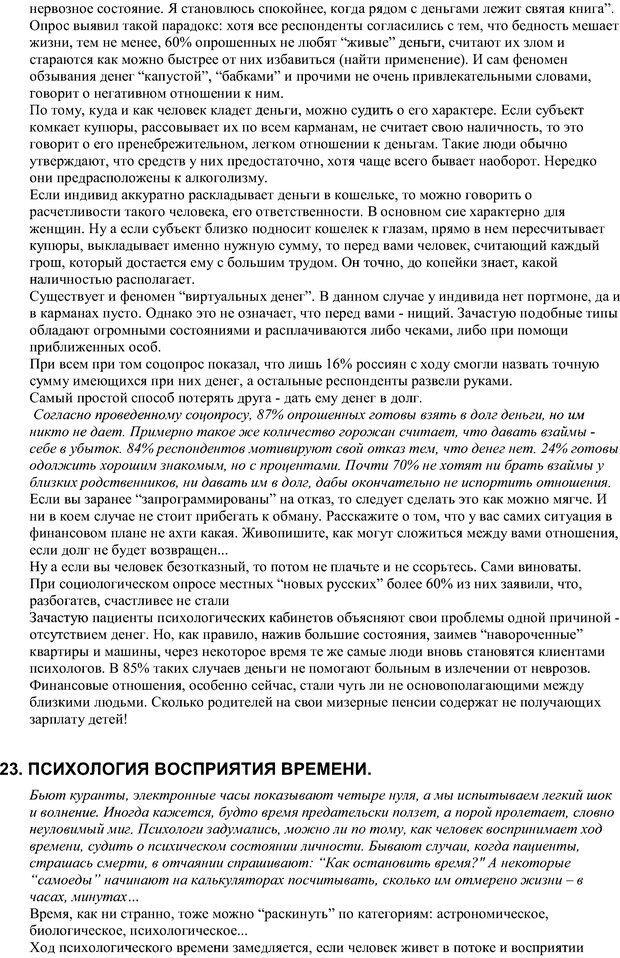 DJVU. Опасные психологические ловушки. Гарифуллин Р. Р. Страница 35. Читать онлайн