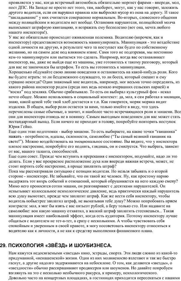 DJVU. Опасные психологические ловушки. Гарифуллин Р. Р. Страница 42. Читать онлайн