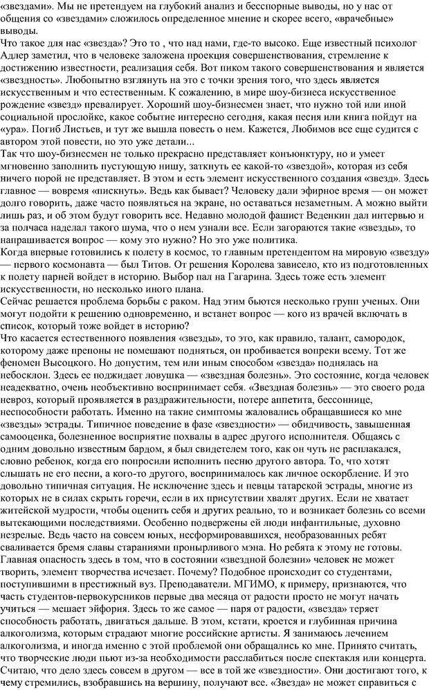 DJVU. Опасные психологические ловушки. Гарифуллин Р. Р. Страница 43. Читать онлайн