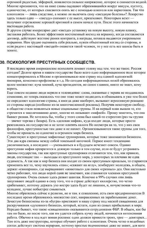 DJVU. Опасные психологические ловушки. Гарифуллин Р. Р. Страница 44. Читать онлайн
