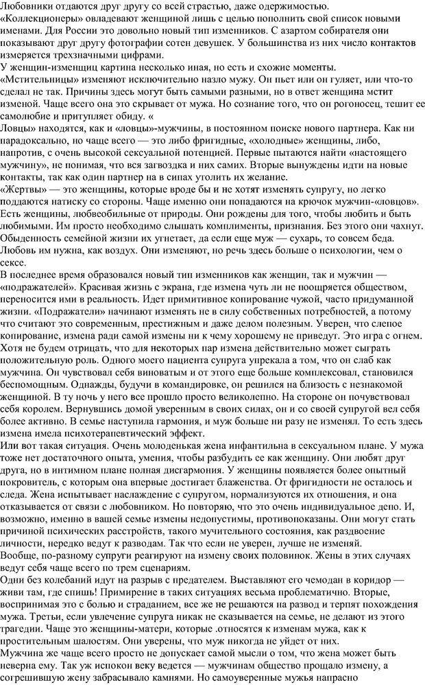 DJVU. Опасные психологические ловушки. Гарифуллин Р. Р. Страница 47. Читать онлайн