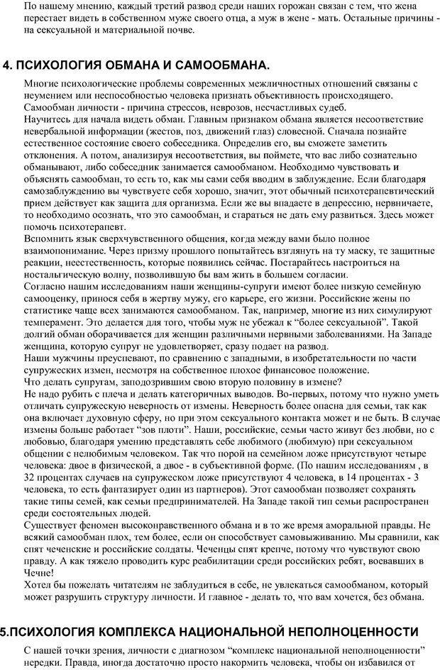 DJVU. Опасные психологические ловушки. Гарифуллин Р. Р. Страница 5. Читать онлайн