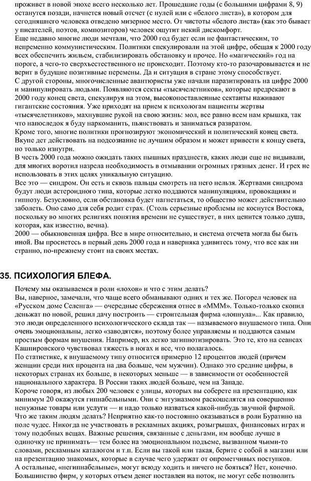 DJVU. Опасные психологические ловушки. Гарифуллин Р. Р. Страница 50. Читать онлайн