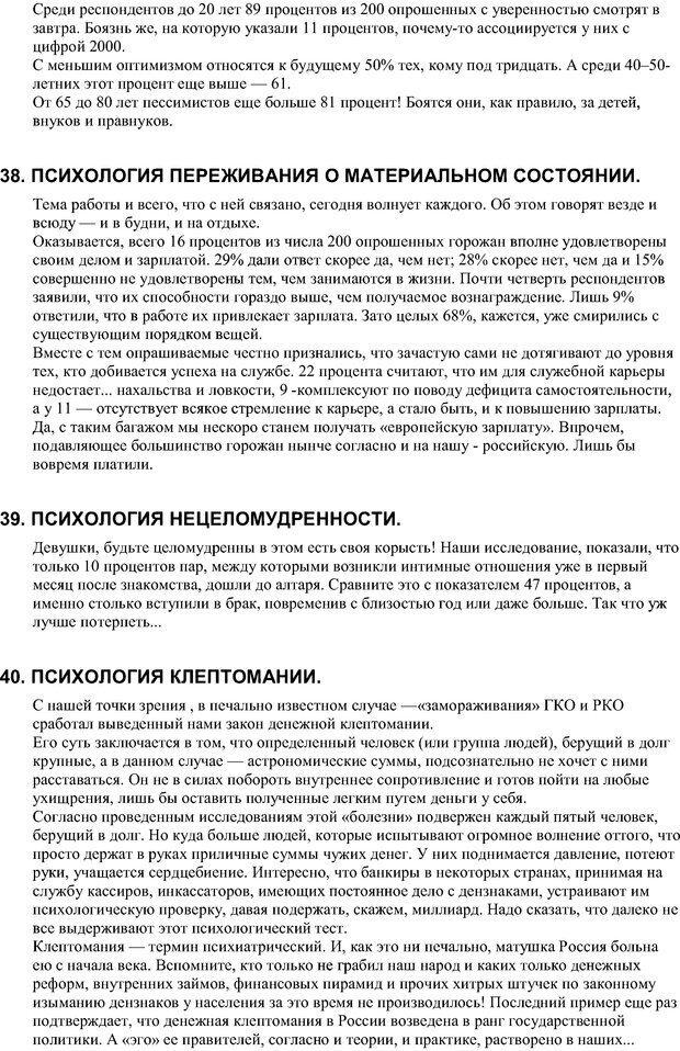 DJVU. Опасные психологические ловушки. Гарифуллин Р. Р. Страница 53. Читать онлайн