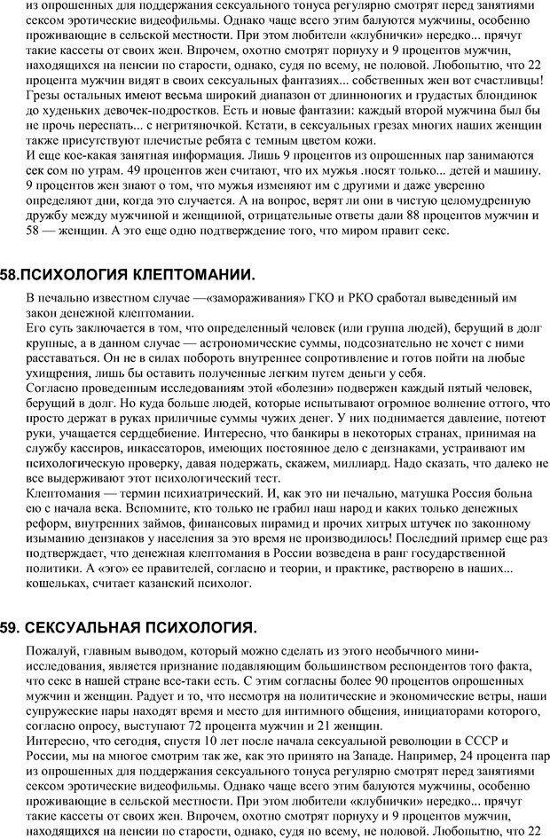 DJVU. Опасные психологические ловушки. Гарифуллин Р. Р. Страница 61. Читать онлайн