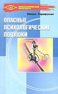 """Обложка книги """"Опасные психологические ловушки"""""""