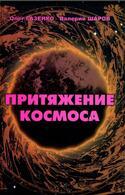 Притяжение космоса, Газенко Олег