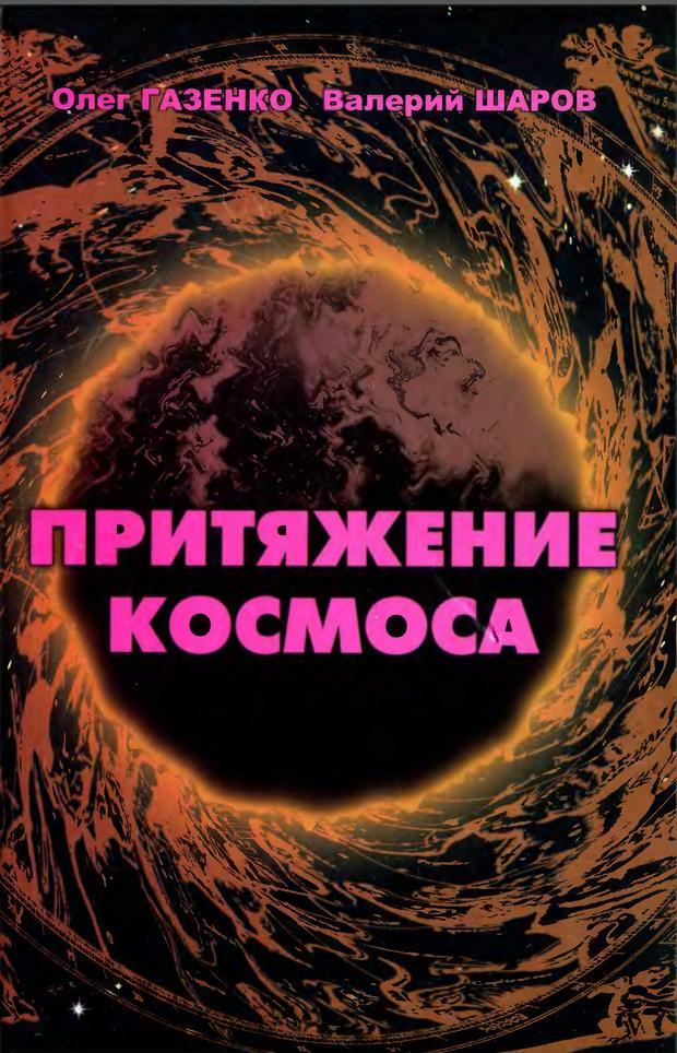 """Обложка книги """"Притяжение космоса"""""""