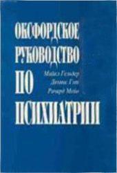 """Обложка книги """"Оксфордское руководство по психиатрии"""""""