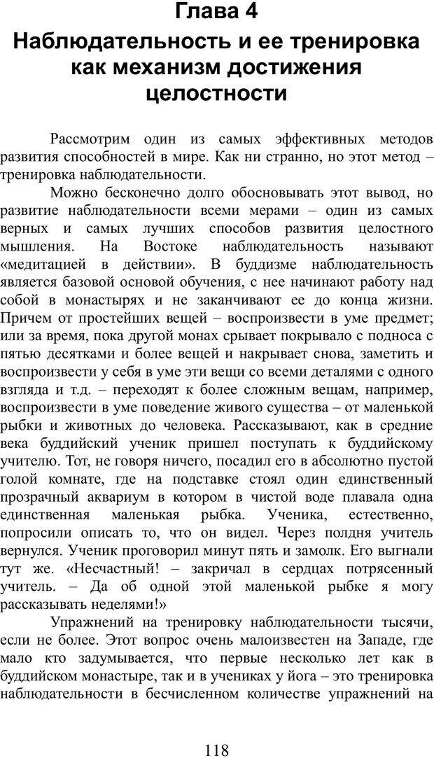 PDF. Гений это просто. Формирование творческой личности. Гераимчук И. М. Страница 118. Читать онлайн
