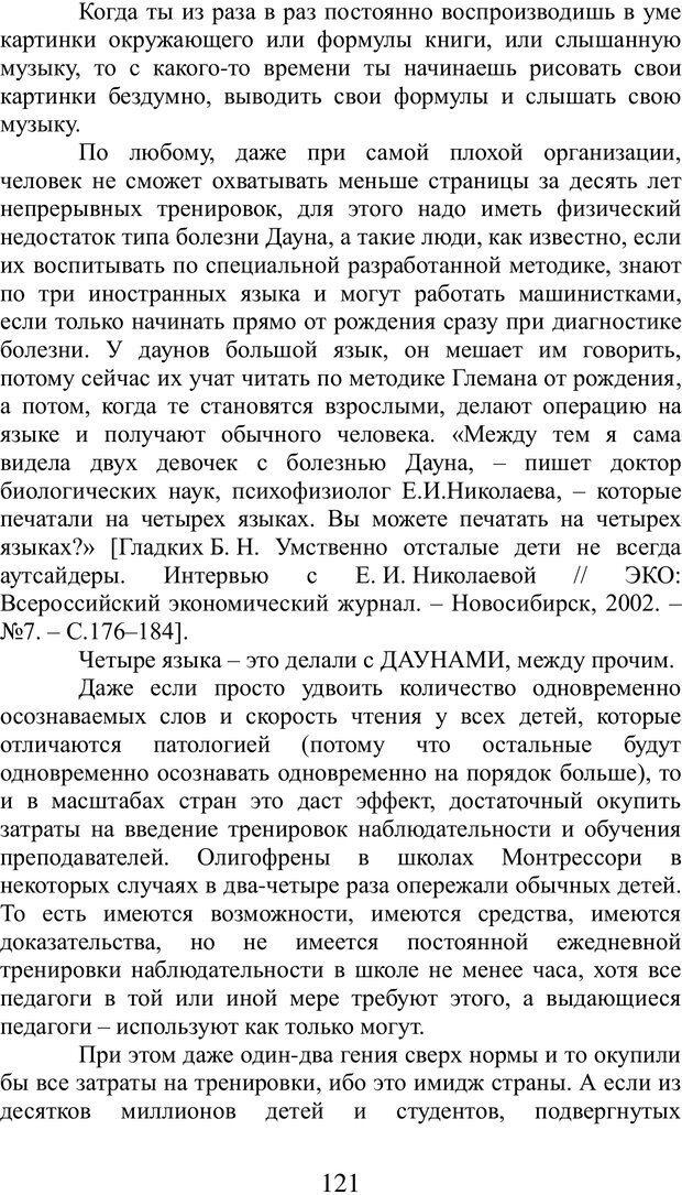 PDF. Гений это просто. Формирование творческой личности. Гераимчук И. М. Страница 121. Читать онлайн