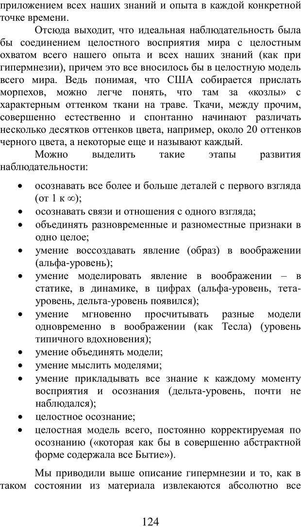 PDF. Гений это просто. Формирование творческой личности. Гераимчук И. М. Страница 124. Читать онлайн