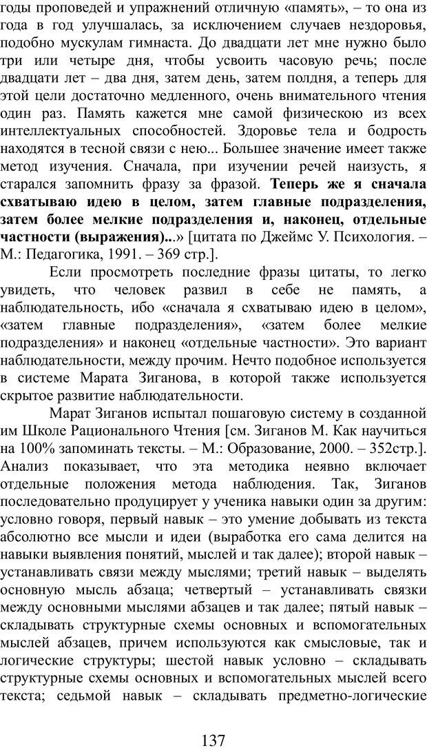 PDF. Гений это просто. Формирование творческой личности. Гераимчук И. М. Страница 137. Читать онлайн
