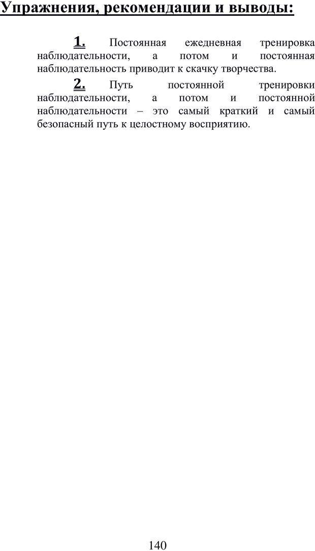 PDF. Гений это просто. Формирование творческой личности. Гераимчук И. М. Страница 140. Читать онлайн