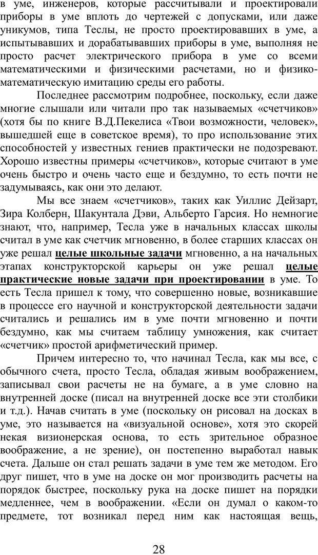 PDF. Гений это просто. Формирование творческой личности. Гераимчук И. М. Страница 28. Читать онлайн