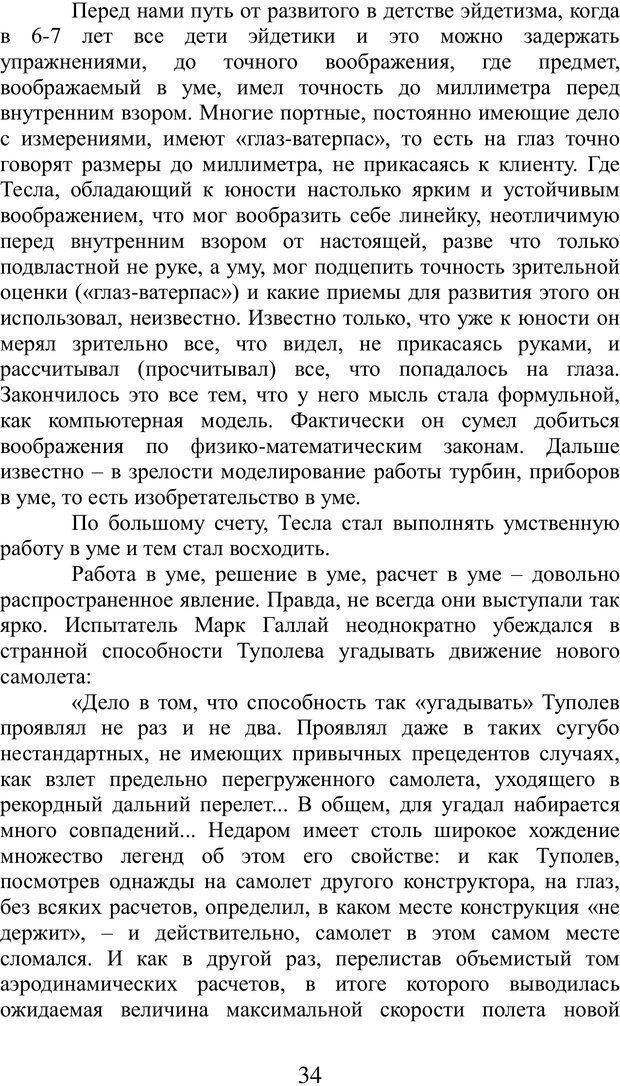 PDF. Гений это просто. Формирование творческой личности. Гераимчук И. М. Страница 34. Читать онлайн