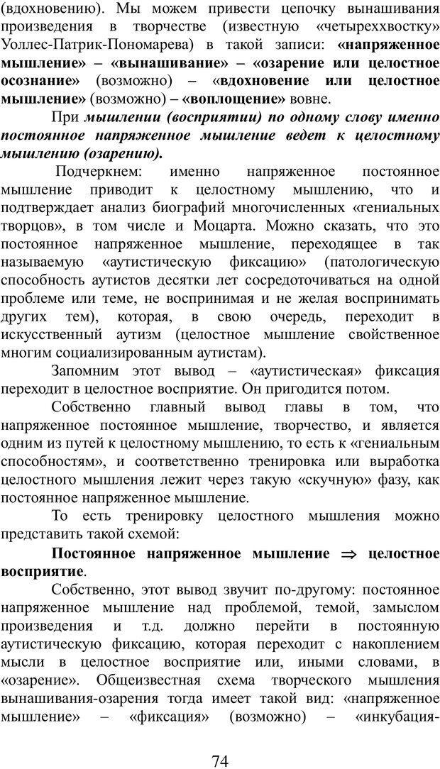 PDF. Гений это просто. Формирование творческой личности. Гераимчук И. М. Страница 74. Читать онлайн