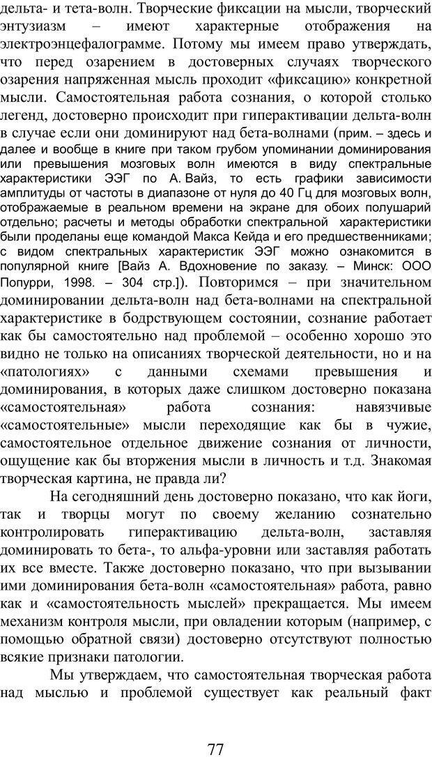 PDF. Гений это просто. Формирование творческой личности. Гераимчук И. М. Страница 77. Читать онлайн