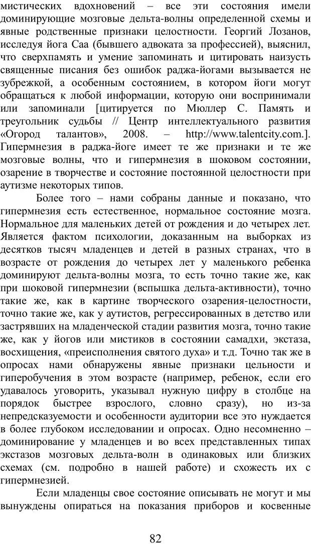 PDF. Гений это просто. Формирование творческой личности. Гераимчук И. М. Страница 82. Читать онлайн