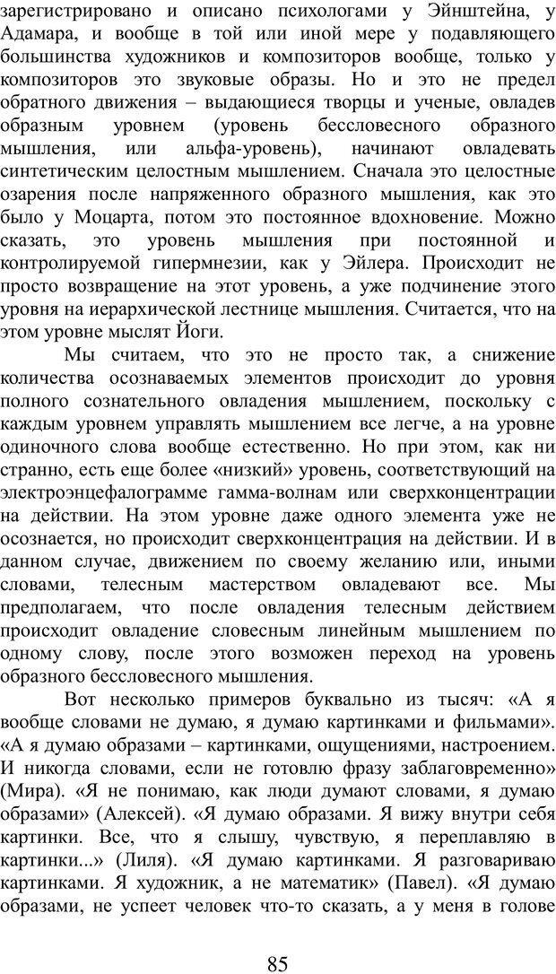 PDF. Гений это просто. Формирование творческой личности. Гераимчук И. М. Страница 85. Читать онлайн