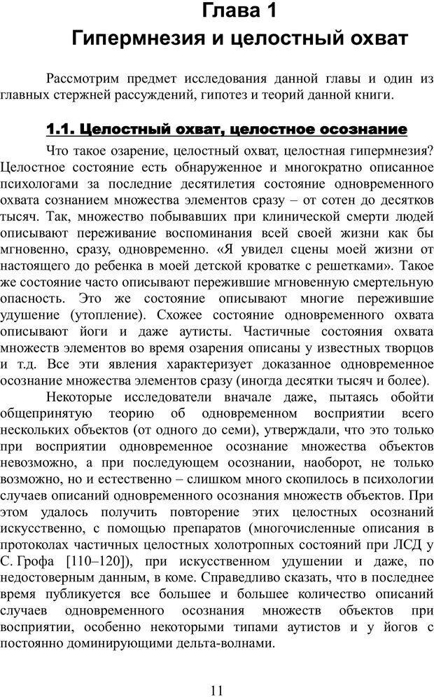 PDF. Теория творческого процесса. Гераимчук И. М. Страница 11. Читать онлайн