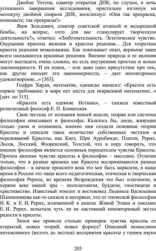 PDF. Теория творческого процесса. Гераимчук И. М. Страница 203. Читать онлайн