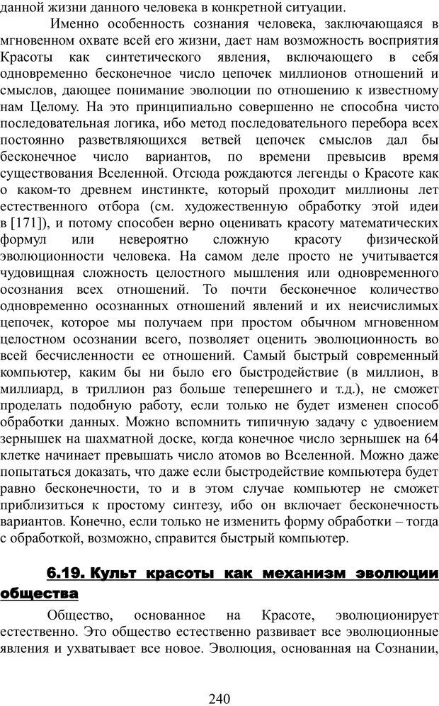 PDF. Теория творческого процесса. Гераимчук И. М. Страница 240. Читать онлайн