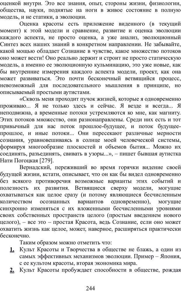 PDF. Теория творческого процесса. Гераимчук И. М. Страница 244. Читать онлайн