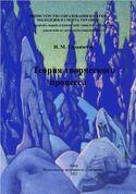 Теория творческого процесса, Гераимчук Игорь