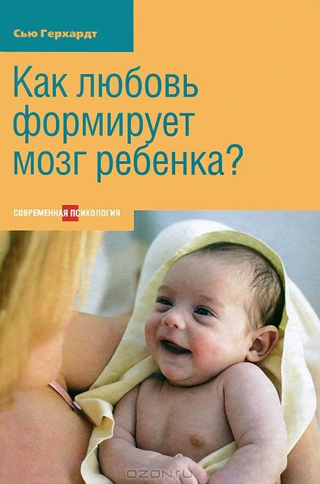 """Обложка книги """"Как любовь формирует мозг ребенка?"""""""