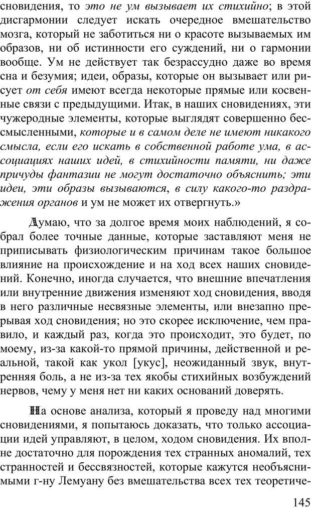 PDF. Сновидения и способы ими управлять. Гервей де Сен-Дени Л. Страница 144. Читать онлайн